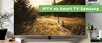IPTV на Smart TV Samsung