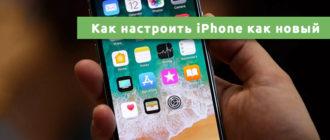 Как настроить iPhone как новый