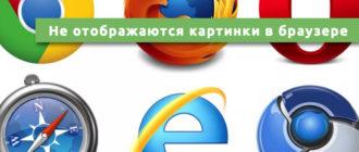 Не отображаются картинки в браузере