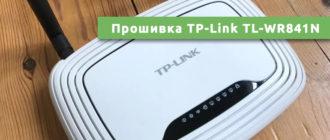 Прошивка TP-Link TL-WR841N
