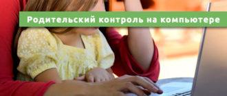 Родительский контроль на компьютере