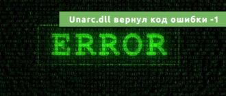 При распаковке: Unarc.dll вернул код ошибки -1