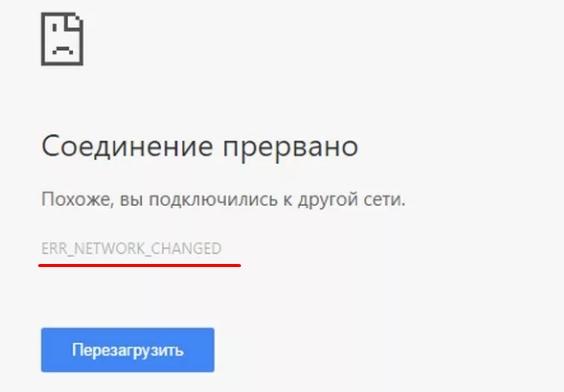 Соединение прервано: похоже, вы подключились к другой сети