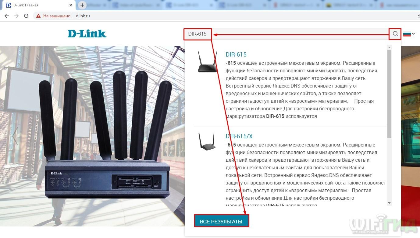 Обновление прошивки D-Link DIR-615 за 2 шага