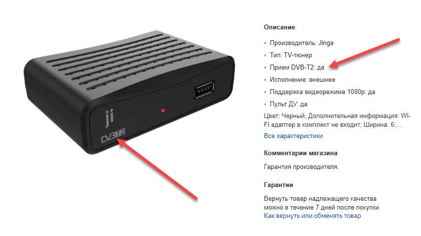 DVB-T2 в телевизоре - что это, для чего нужна, как подключить и использовать в России?