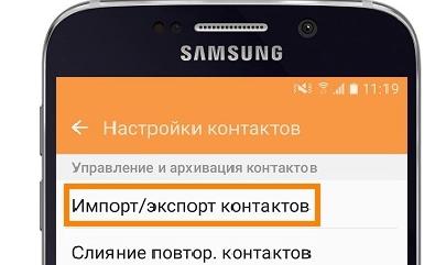 Как с Samsung на Samsung перекинуть контакты: 3 способа