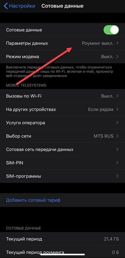 Как увеличить скорость мобильного интернета на Android и iOS