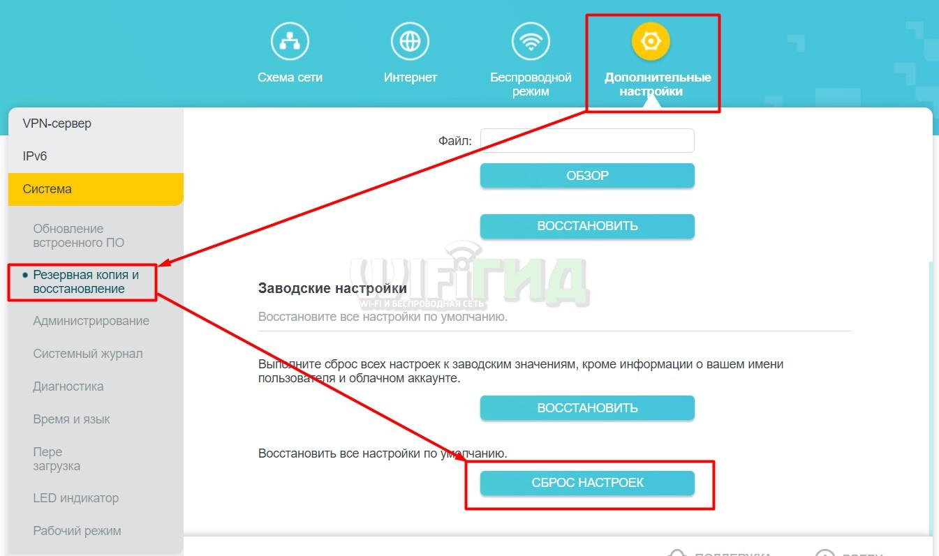 Сброс на заводские настройки TP-Link AX10 в интерфейсе