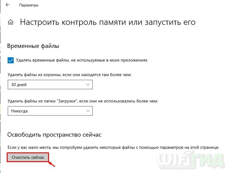 Можно ли удалить в Windows 10 папку Windows.old: ответ почти Билла Гейтса