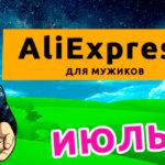 АлиЭкспресс для мужиков Июль 2020