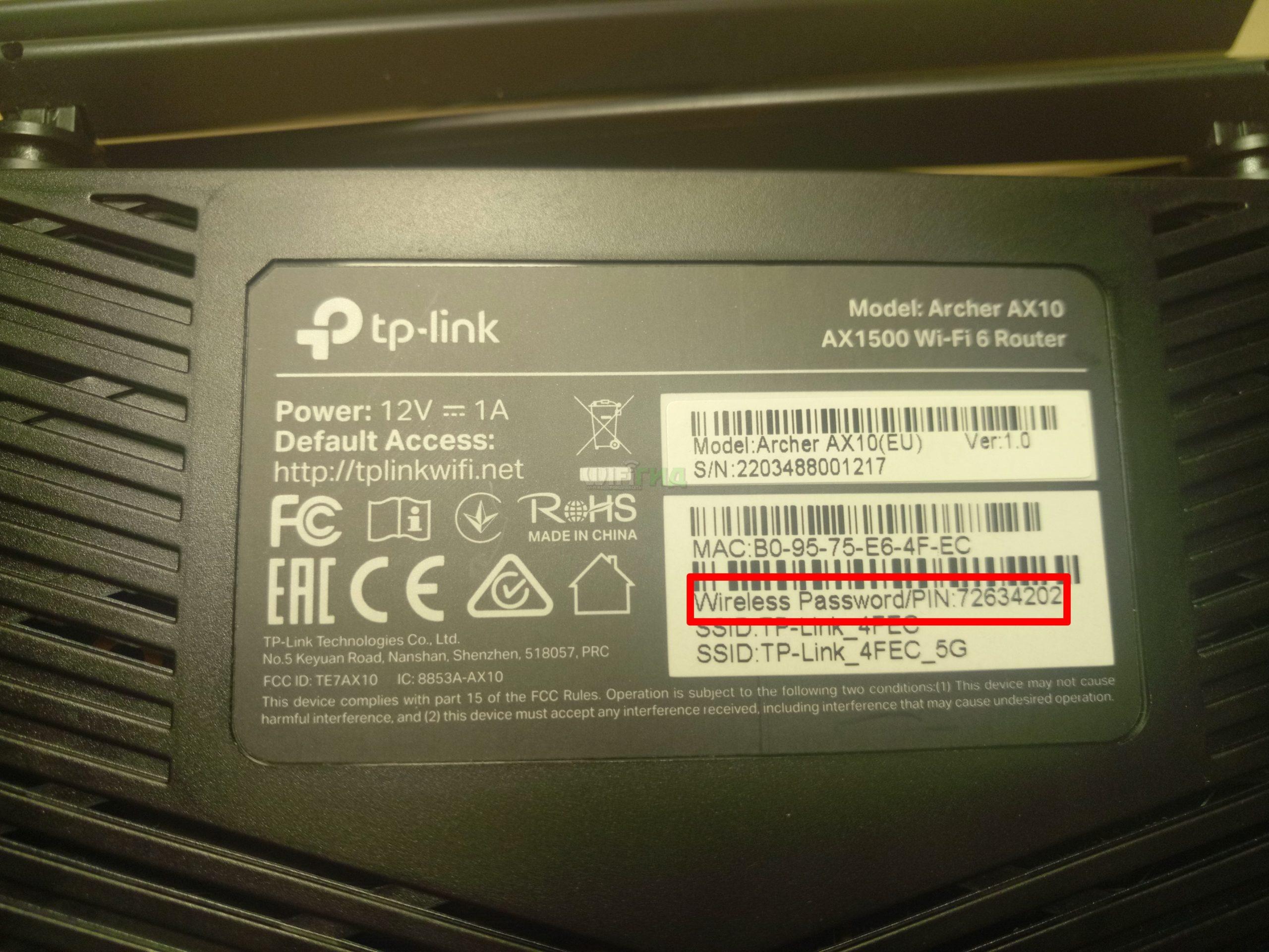 Наклейка на TP-Link AX10 с паролем от Wi-Fi