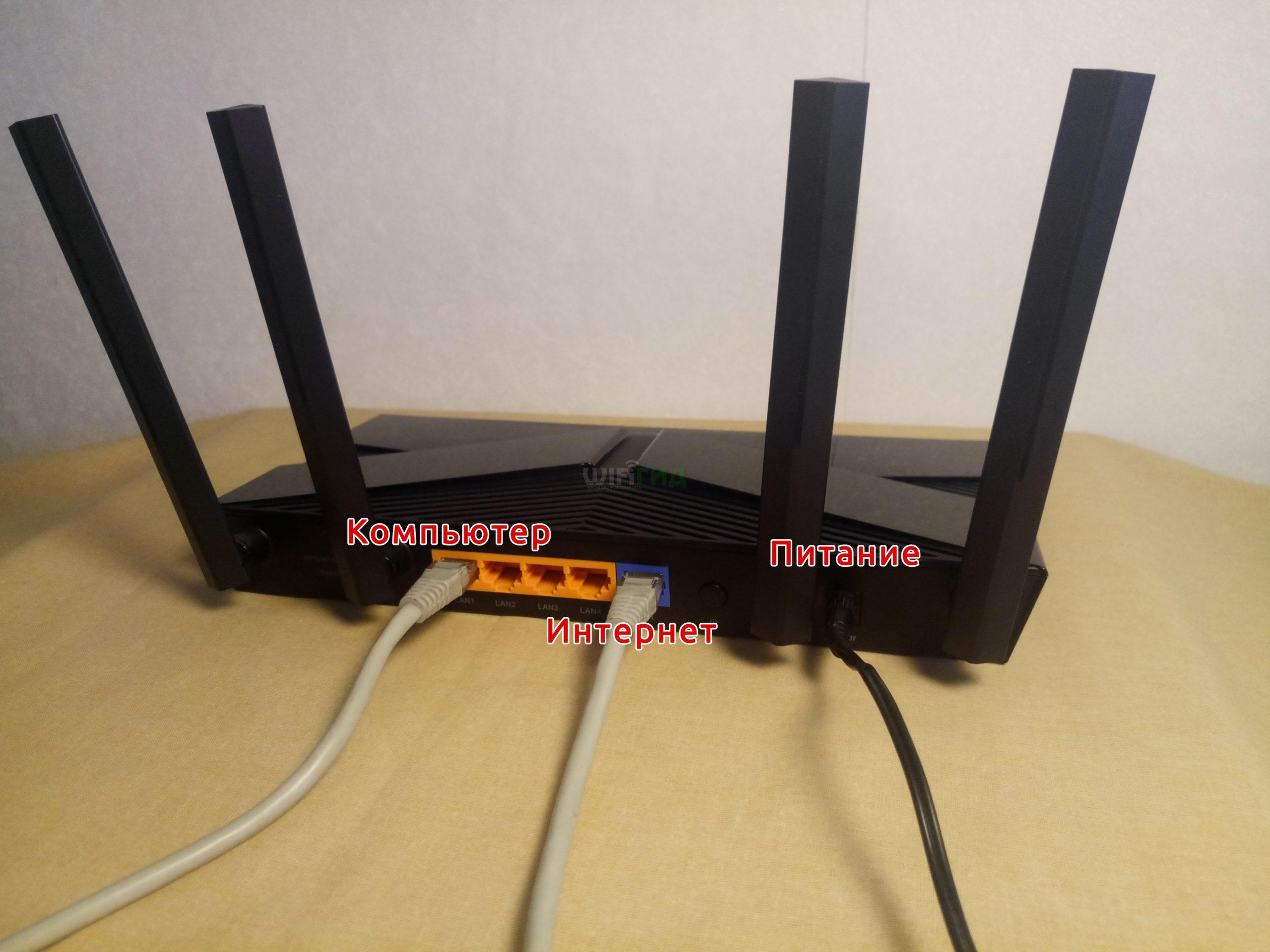 Подключение TP-Link AX10
