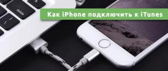 Как iPhone подключить к iTunes
