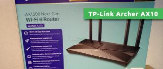 Обзор и настройка роутера TP-Link AX10