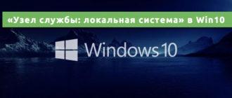 «Узел службы: локальная система» грузит диск в Windows 10