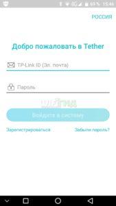 Авторизация в Tether