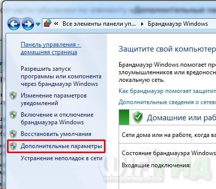 Как включить, выключить и настроить Брандмауэр Windows 7: полная инструкция