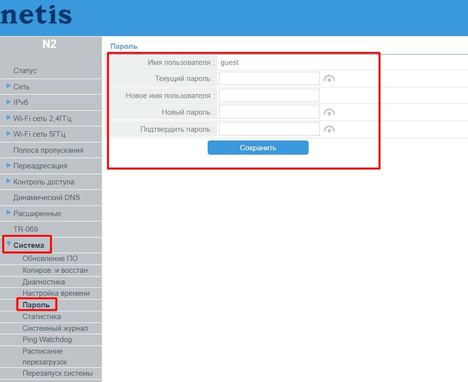 Netis N2 - Смена пароля администратора