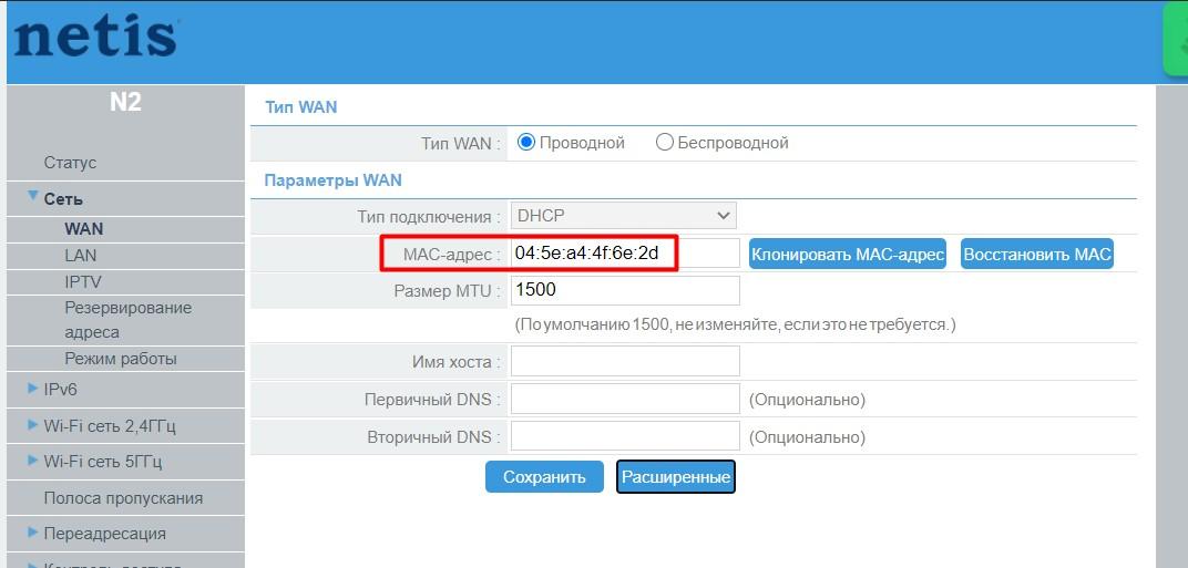 Netis N2 - Проброс МАК-адреса