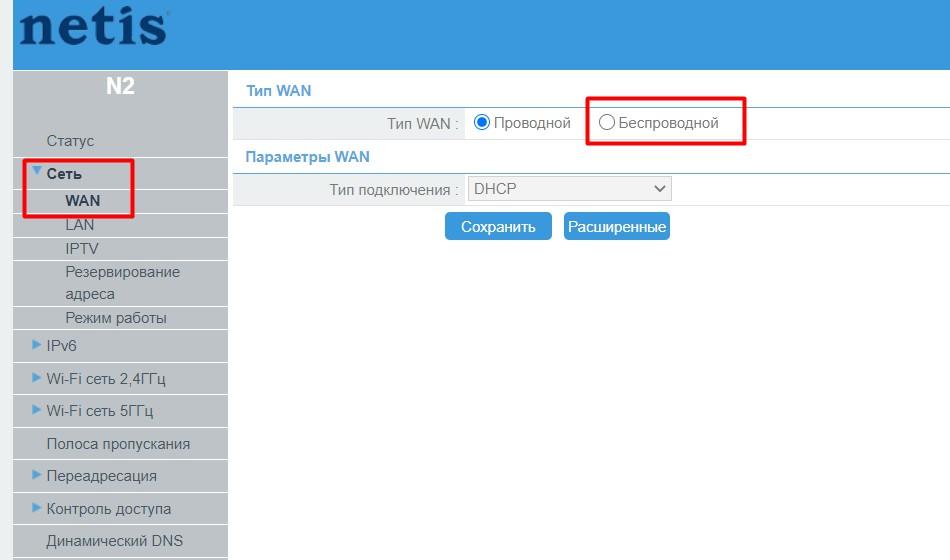 Netis N2 - Выбор беспроводного подключения клиента