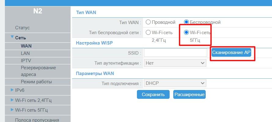 Netis N2 - Сканирование сетей