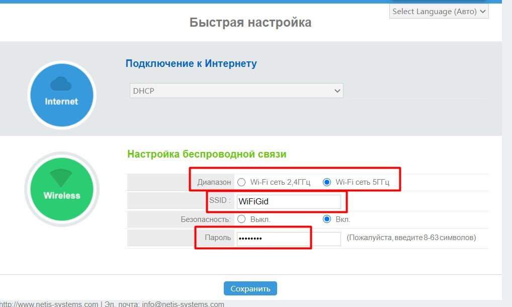 Netis N2 - Настройка Wi-Fi