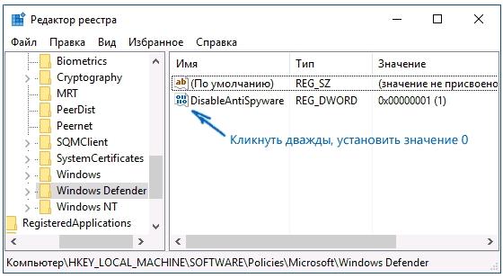Как включить защитник Windows 10, даже если он не включается
