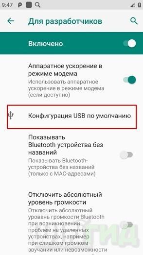 Как подключить телефон Android к ноутбуку через USB-кабель