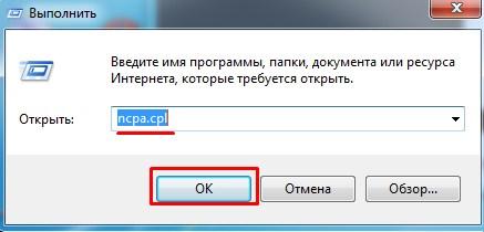 Ошибка 868 при подключении к интернету и VPN у Билайна и не только