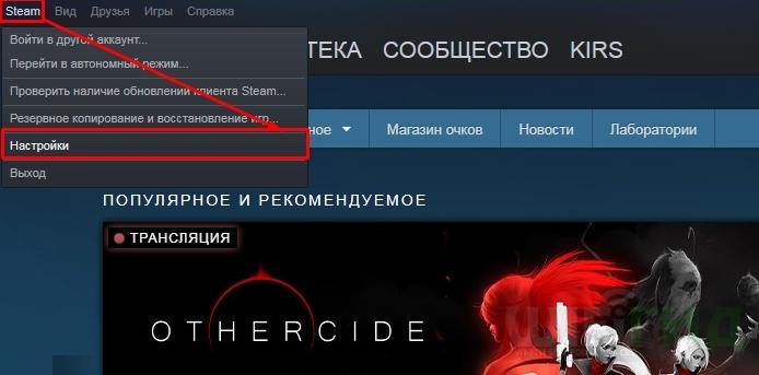Ошибка 105 в Steam и браузере: «Невозможно подключиться к серверу»