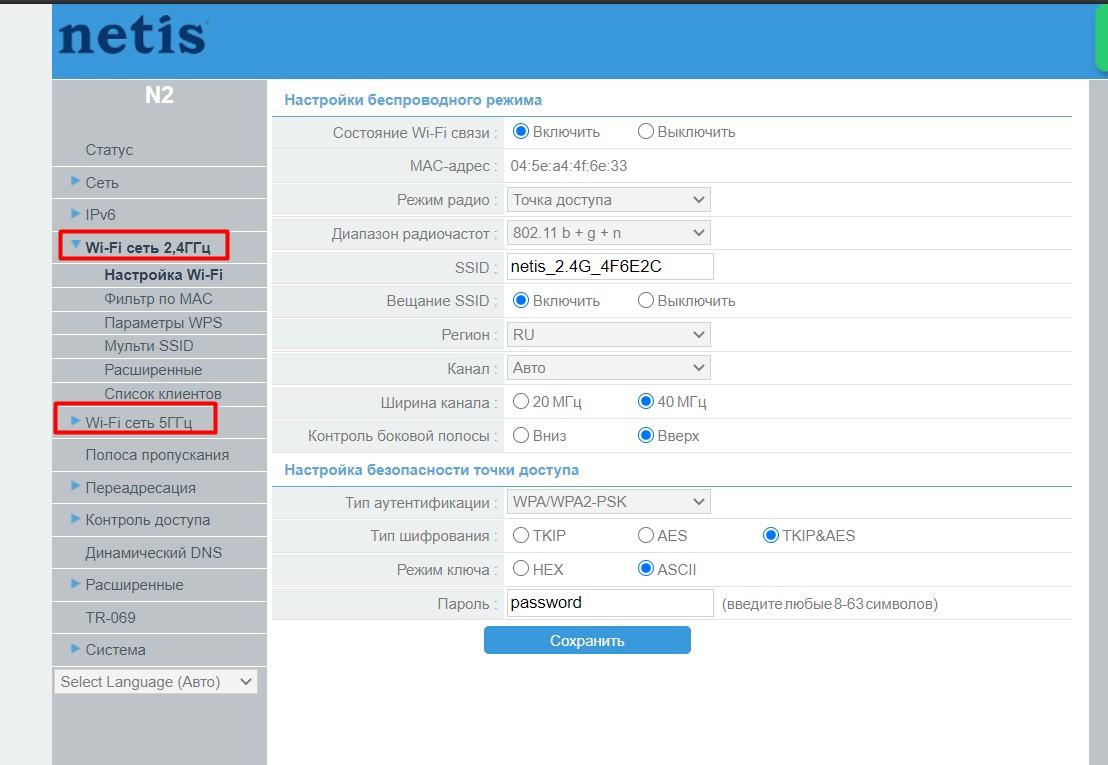 Netis N2 - Расширенные настройки Wi-Fi