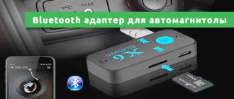 Bluetooth адаптер для автомагнитолы