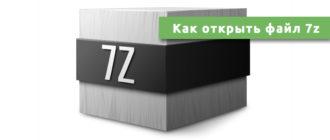 Как бесплатно открыть файл 7z