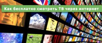 Как бесплатно смотреть ТВ-каналы через интернет