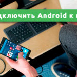 Как подключить Android к компьютеру