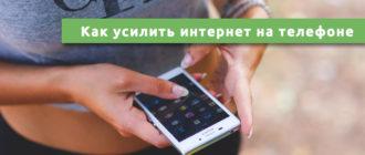Как усилить сигнал интернета на телефоне