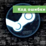 Код ошибки 105 в Steam