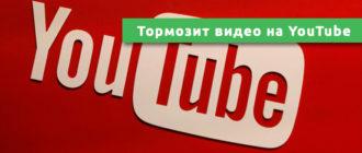 Тормозит видео на YouTube