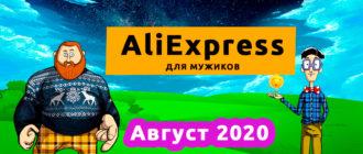 Алиэкспресс для мужиков - Август 2020