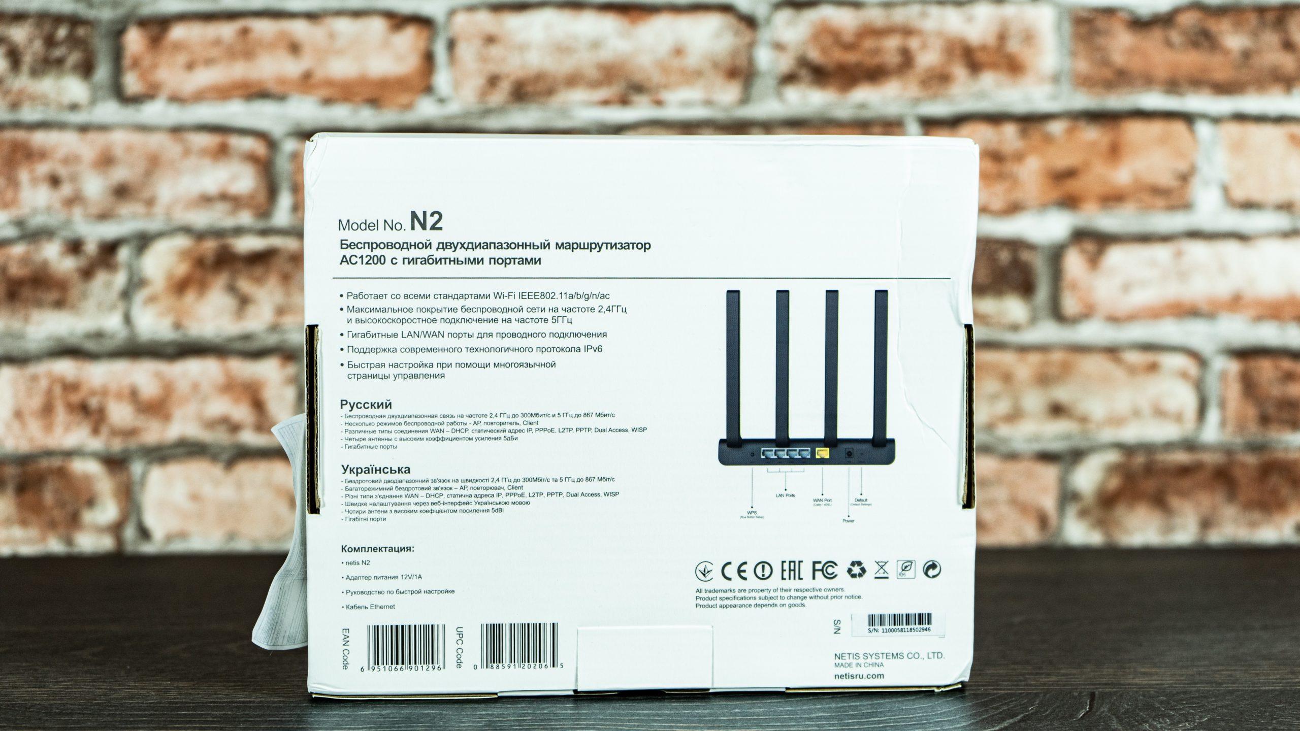 Netis N2 - Коробка сзади