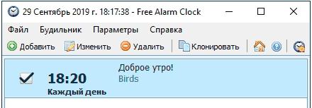 Как поставить будильник на компьютере Windows 10: стандартные и нестандартные методы