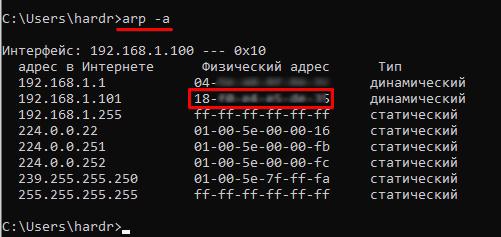 Как узнать IP по MAC адресу и наоборот: через командную строку и Web-интерфейс роутера