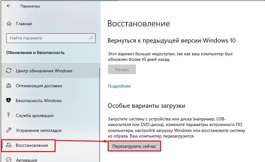 Как зайти в BIOS Acer: с помощью клавиши и через Windows