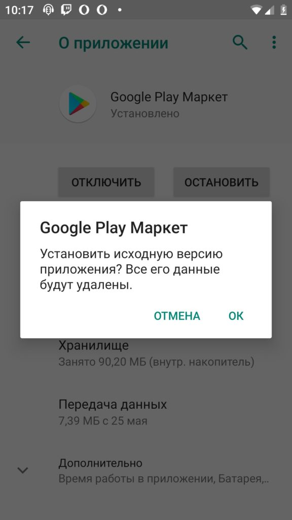 Android приложение остановлено: что делать на Samsung, Xiaomi, Huawei, Sony, LG Xperia, Lenovo