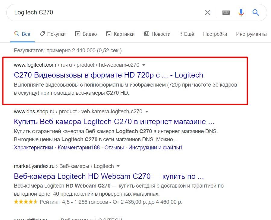 Поиск драйверов вебкамеры в поисковой системе