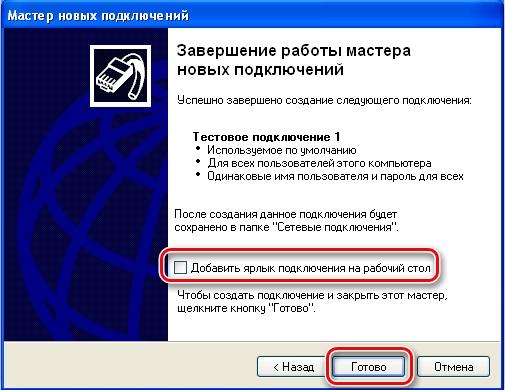 Как на Windows XP настроить интернет: пошаговая настройка для новичков