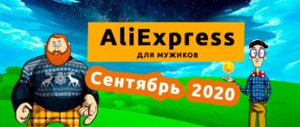 AliExpress для мужиков - Сентябрь 2020