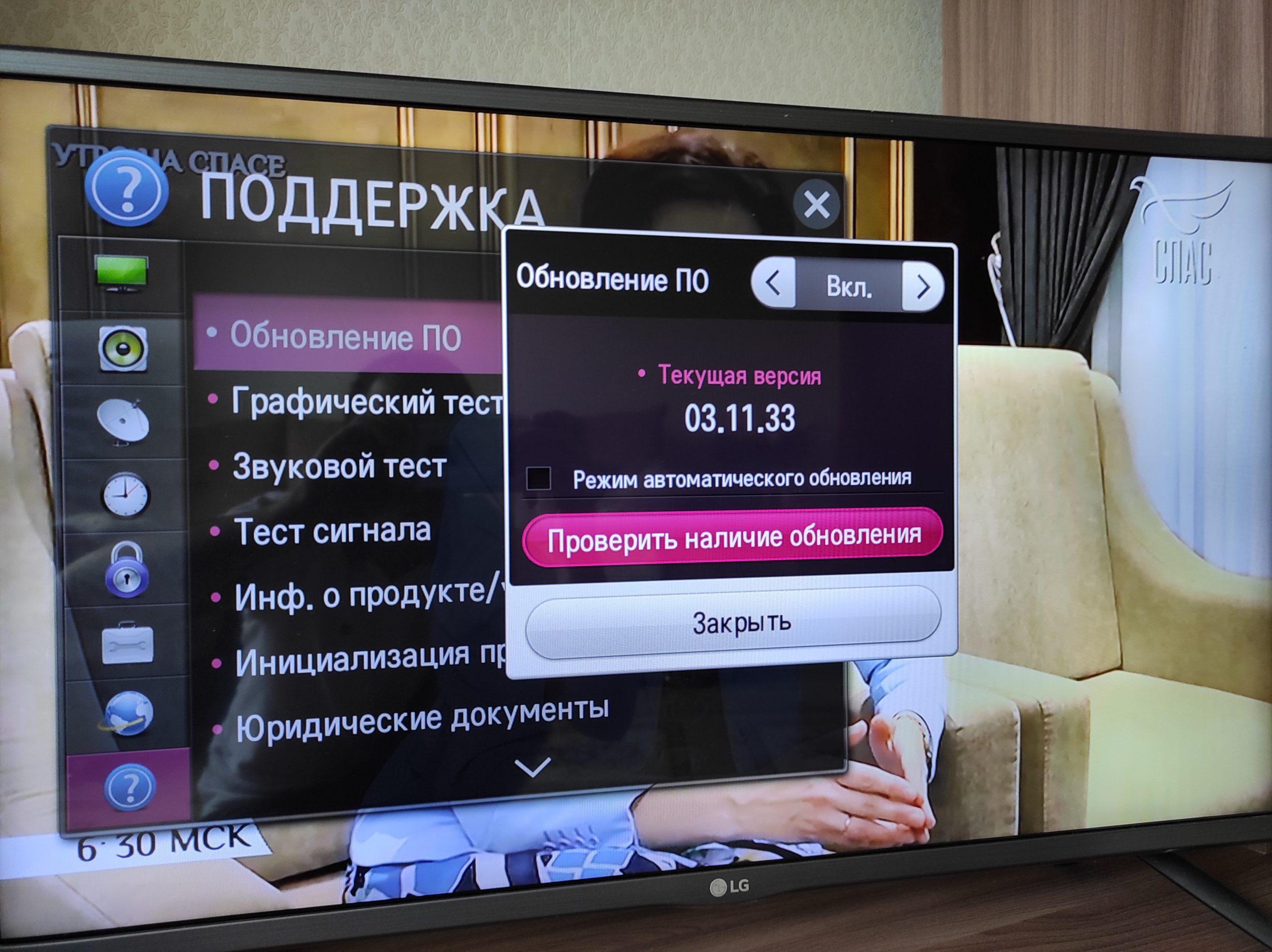 Обновление телевизора LG через интернет
