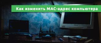 Как изменить MAC-адрес компьютера