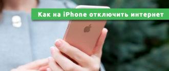 Как на iPhone отключить интернет
